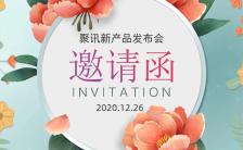 时尚文艺清新产品发布会会议邀请函企业宣传h5模板缩略图