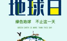 简约创意设计4.22世界地球日宣传H5模板缩略图