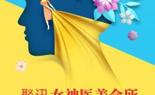 文艺剪纸风整形美容中心开业优惠促销宣传h5模板缩略图