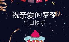 蓝紫色酷炫大气生日派对生日祝福企业员工生日H5模板缩略图