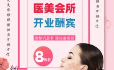 粉色唯美风整形美容中心开业优惠促销宣传h5模板缩略图