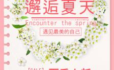 粉色清新春季促销春季上新服饰促销h5模板缩略图