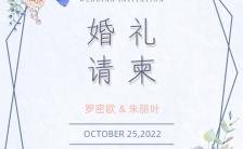 蓝色玫瑰花结婚请柬婚礼邀请函H5模板缩略图