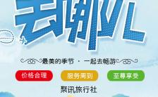 五一蓝色卡通清新旅行社宣传促销H5模板缩略图