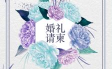 紫色浪漫小清新婚礼邀请函结婚请帖H5模板缩略图