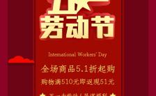 五一劳动节商家促销家电宣传促销活动红色H5模板缩略图