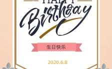生日高端邀请函周岁百日宴邀请函INS风冰淇淋色H5模板缩略图