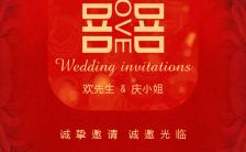 传统大红婚礼婚庆喜宴结婚邀请函请柬请帖缩略图