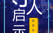 蓝色简约城市商务风格企业招聘招人企业宣传H5模板缩略图