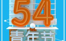 五四青年活动邀请/推广/宣传/促销 企业店H5模板缩略图