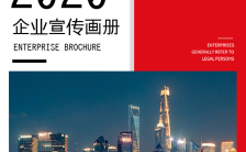高端商务风红色企业宣传品牌推广招商加盟合作共赢公司宣传画册H5模板缩略图