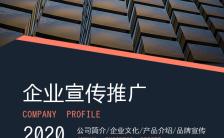 高端大气橙色简约扁平时尚企业宣传推广H5模板缩略图
