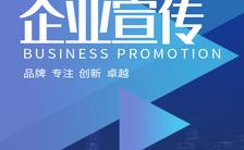 蓝色简约大气企业宣传推广介绍通用H5模板缩略图