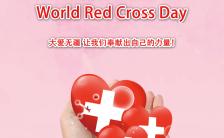 世界红十字日节日宣传节日公益H5模板缩略图