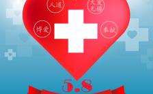 世界红十字日节点宣传文化宣传H5模板缩略图