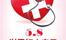 世界红十字日节日宣传文化H5模板缩略图