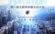 炫酷高端商务蓝色科技会议招商发布会邀请函H5模板缩略图
