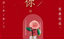 红色简约母亲节商家促销活动宣传H5模板缩略图