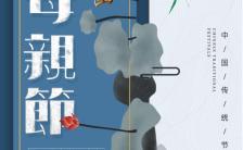 水墨风格中国风蓝色母亲节促销活动邀请函H5模板缩略图
