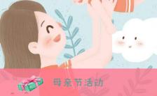 手绘时尚母亲节插画风促销活动H5模板缩略图