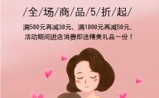 粉色浪漫母亲节商家节日活动促销宣传H5模板缩略图