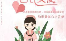 最美白衣天使国际护士节粉色温馨节日活动宣传H5模板缩略图