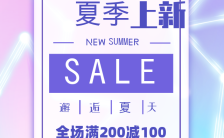 温暖彩色夏季上新促销新品上市促销推广宣传H5模板缩略图