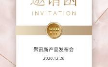 简约时尚高端商务峰会产品发布会论坛会议邀请函企业宣传H5缩略图