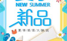 蓝色黄色小清新风夏季新品上市夏季促销上新产品宣传促销H5模板缩略图