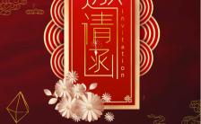 红色中国风文艺企业宣传科技盛典邀请函H5模板缩略图