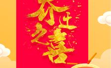 红色喜庆高端大气乔迁之喜邀请函H5模板缩略图