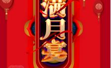 红色喜庆高端中国风宝宝满月宴邀请函H5模板缩略图