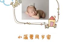 清新可爱宝宝周岁生日满月邀请函H5模板缩略图