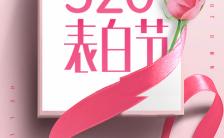 520情人节粉色浪漫 表白季商家商品促销宣传520H5模板缩略图