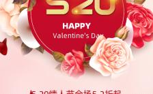红色温馨520商家促销活动520H5模板缩略图