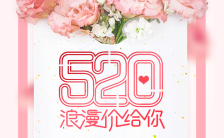 520促销店铺活动粉色鲜花店促销520H5模板缩略图