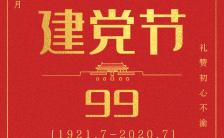 红色简约大气设计风格建党99周年纪念活动邀请函H5模板缩略图
