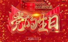 红色中国风建党99周年宣传活动邀请函H5模板缩略图
