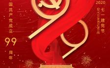 红色大气党建99周年建党伟业建党节宣传H5模板缩略图