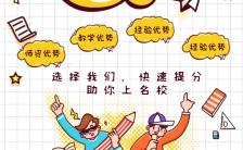 黄色简约暑假英语培训班提升班辅导班火热招生宣传H5模板缩略图