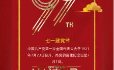 建党99周年宣传活动邀请函红色大气H5模板缩略图