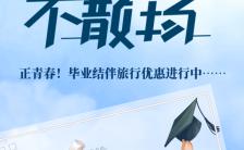蓝色清新文艺毕业旅行促销宣传H5模板缩略图