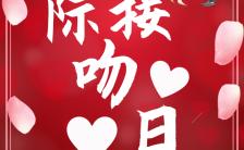 红色时尚酷炫国际接吻日企业活动邀请H5模板缩略图