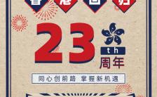 复古简约设计风格香港回归23周年纪念日宣传H5模板缩略图