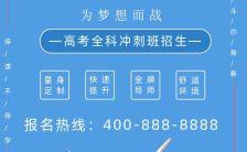 蓝色简约风高考冲刺班招生活动宣传h5模板缩略图