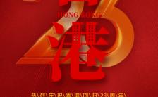 7月1日香港回归23周年主题活动宣传活动H5模板缩略图