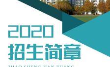 蓝色简约大学招生简章高职高专职业学校招生学校宣传H5模板缩略图