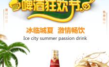 简约风夏日啤酒节无限畅饮啤酒节活动邀请函H5模板缩略图