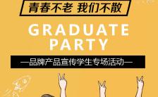 毕业季你好同学服饰鞋包毕业促销宣传H5模板缩略图