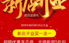 红色喜庆店铺开业公司开业商场开业促销宣传H5模板缩略图